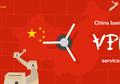 Berani Internetan Pakai VPN di Tiongkok akan Didenda Rp2 juta