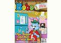 Majalah Bobo Edisi 39 (Terbit 4 Januari 2018)
