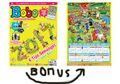 Majalah Bobo Edisi 39 (Terbit 5 Januari 2017)
