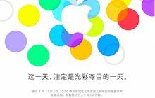 Apple Mengadakan iPhone Event Khusus di China Tanggal 11 September