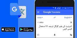 Cara Mudah Akses Google Translate Offline, Langsung Tanpa Internet