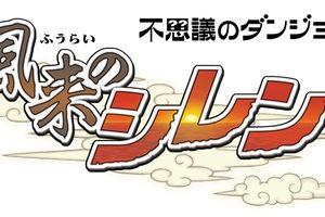Game RPG Nintendo DS 'Mystery Dungeon: Shiren the Wanderer' Hadir ke iOS