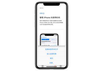 Tiongkok Diduga Manfaatkan iPhone untuk Menyerang Etnis Tertentu