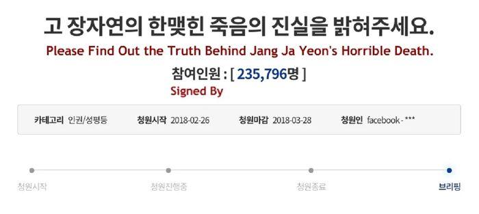 Petisi penyelidikan ulang kasus Jang Ja Yeon