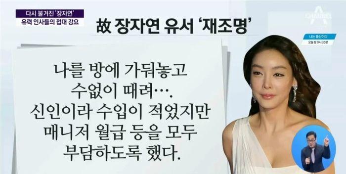 Surat Jang Ja Yeon
