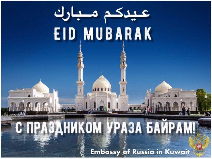 Contoh kartu ucapan Idul Fitri dalam Bahasa Rusia