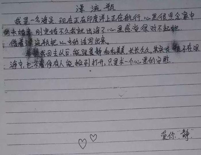 Surat yang ditemukan di dalam botol.