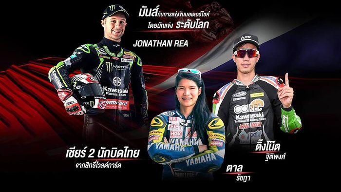 Ratchada Nakcharoensri Rider Yamaha PTT Lubricants TANN Racing,