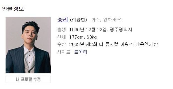 YG Entertainment hapus profil Seungri