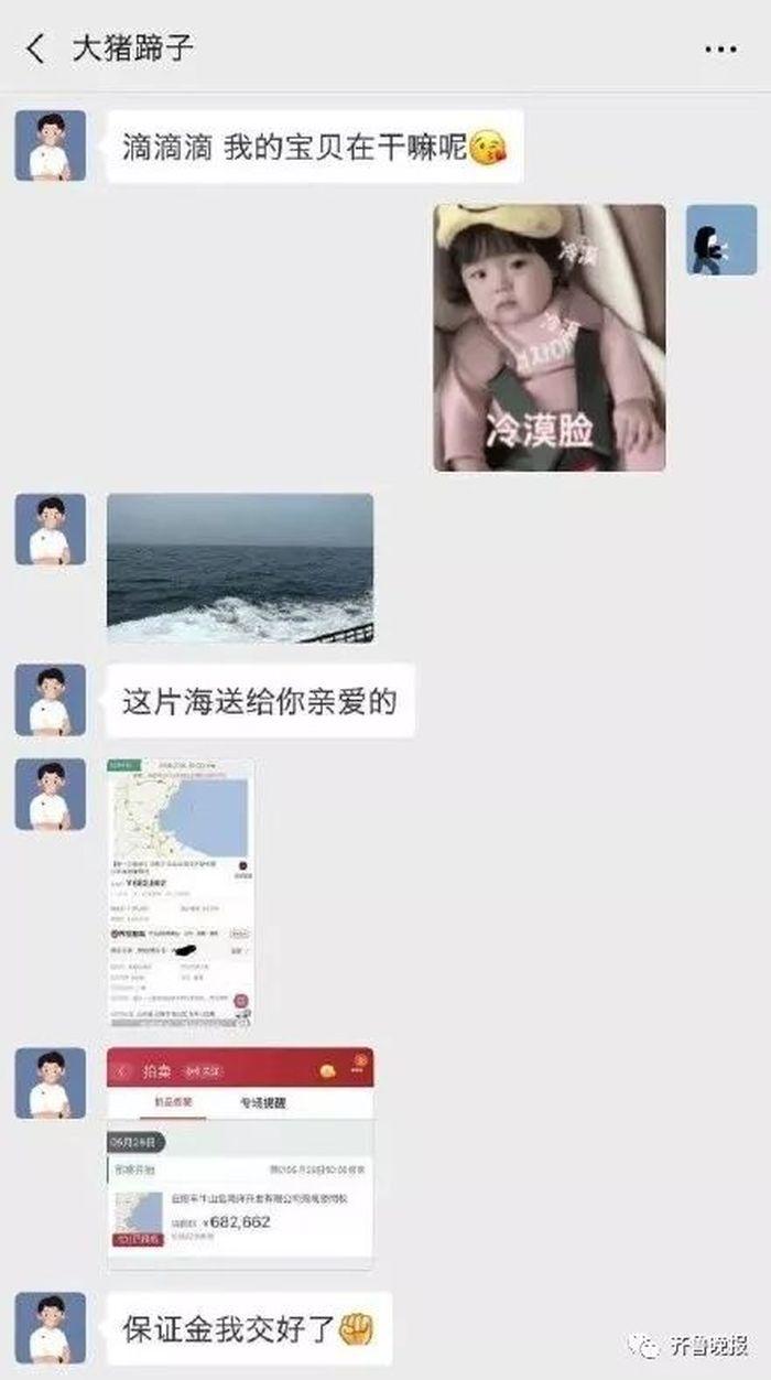 Tangkap layar WeChat