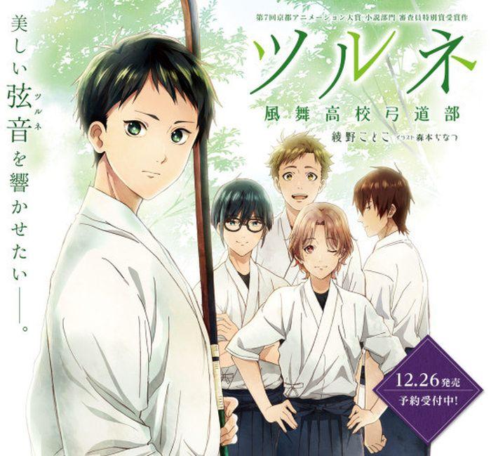 Anime Tsurune: Kazemai Koukou Kyuudoubu