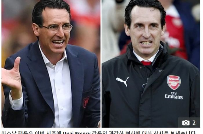 After before Unai Emery