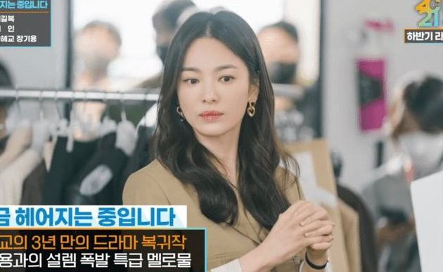 Song Hye Kyo di foto teaser drama Now, We Are Breaking Up'