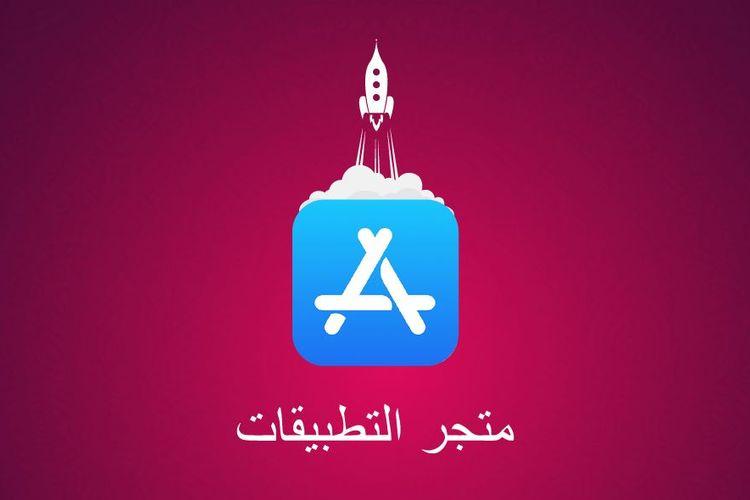 Apple Sediakan App Store Berbahasa Arab untuk Wilayah Timur Tengah